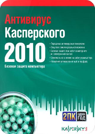 Ключ касперский антивирус 2010
